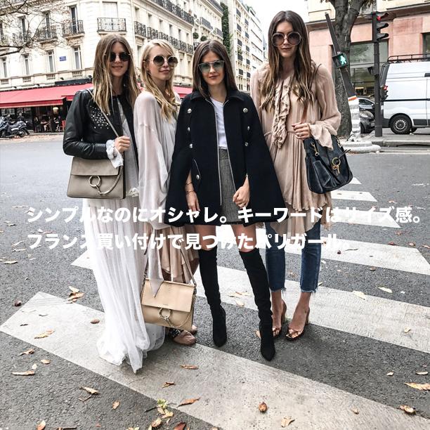 AURA SNAP in PARIS