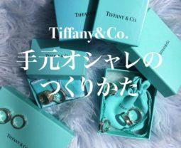 Tiffany&Co. 手元オシャレのつくりかた