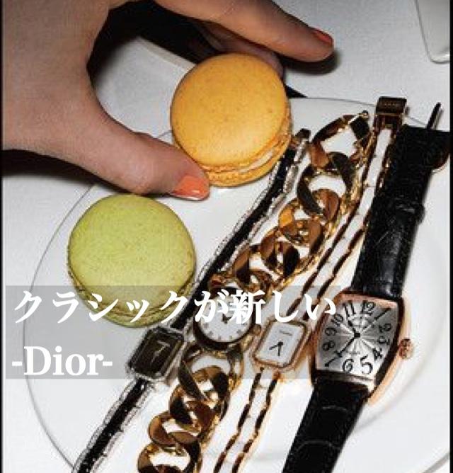 クラシックが新しい-Dior-
