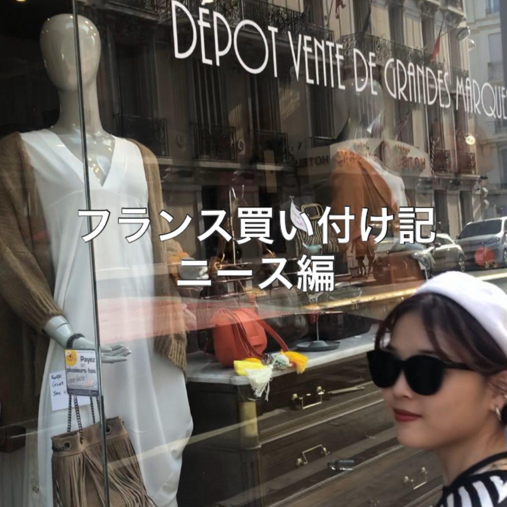フランス買い付け記/ニース編