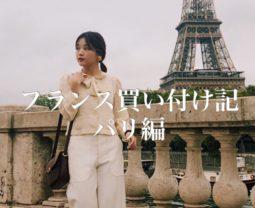 フランス買い付け記/パリ編