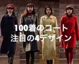 100着のコート/注目の4デザイン