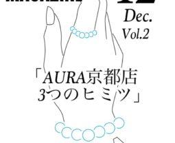 「AURA京都店3つのヒミツ」
