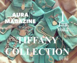 TIFFANY COLLECTION-前編-