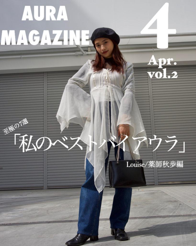 ベストバイアウラ/薬師秋歩編