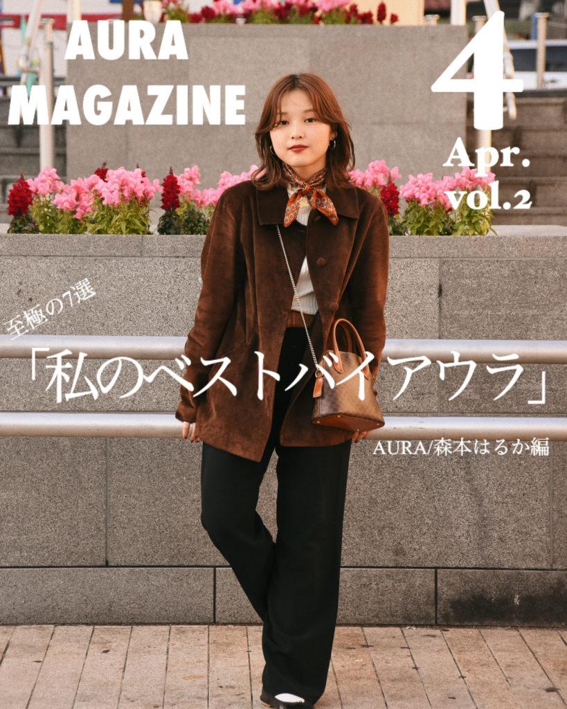 ベストバイアウラ/森本はるか編
