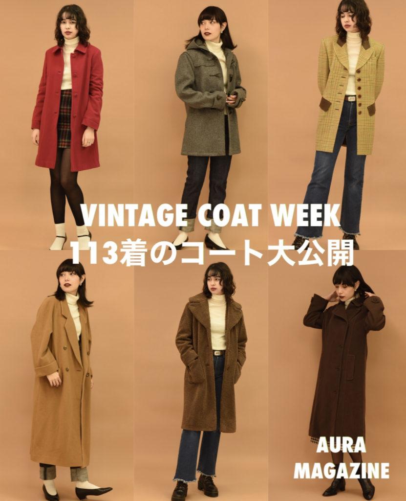 「VINTAGE COAT WEEK」113着のコート大公開